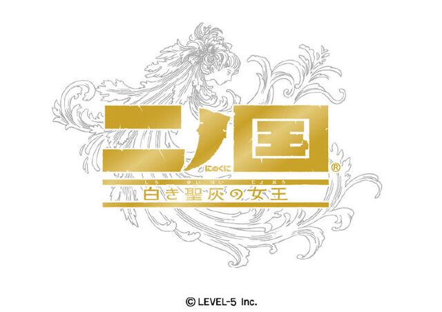 File:Ni no Kuni.jpg