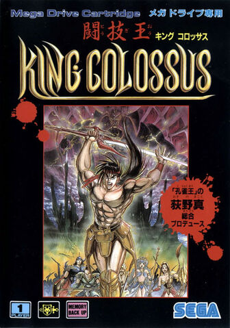 File:King Colossus.jpg
