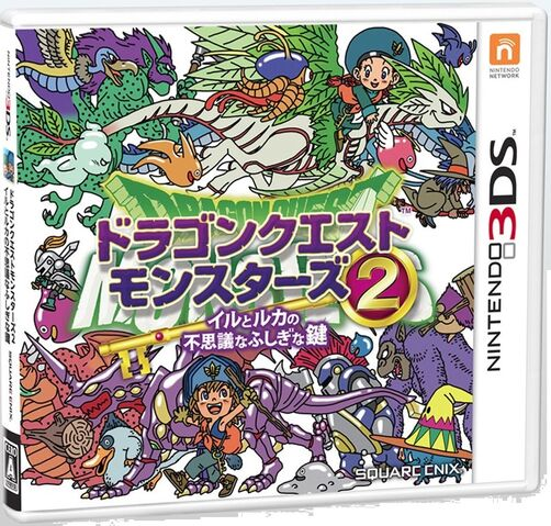 File:Dragon Quest Monsters 2, Iru and Luca's Marvelous Mysterious Key (3DS Front Cover).jpeg