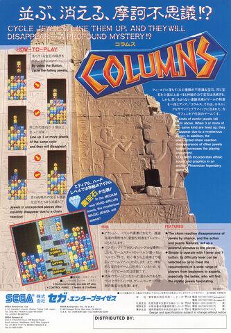 File:ColumnsFlyer.jpg