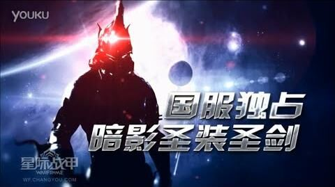 Warframe China - Founder's Pack (Extended Trailer)