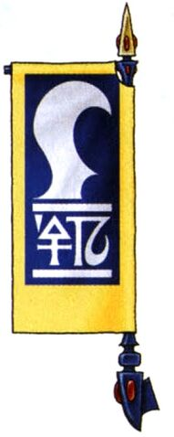 File:Argent Crest Shrine Banner.jpg