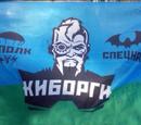 Киборги (Донецк)