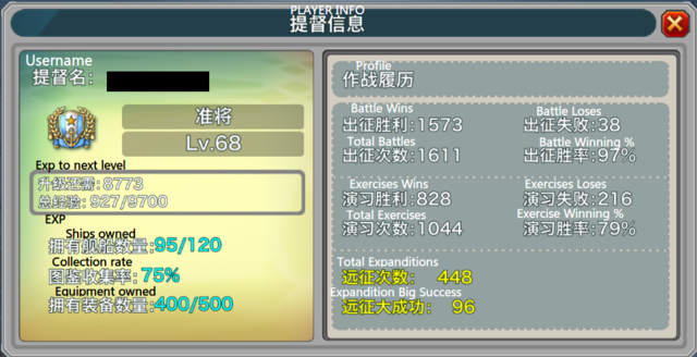 File:PlayerInfo.png