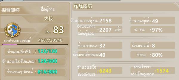 PlayerInfo