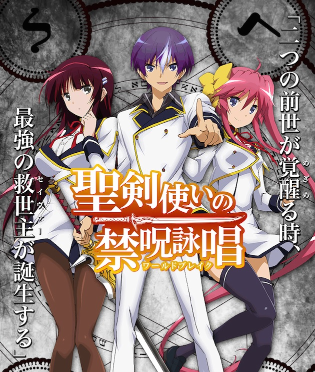 Seiken Tsukai no World Break Anime Teaser Visual