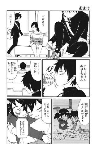 WataMote Manga Chapter V01 Omake