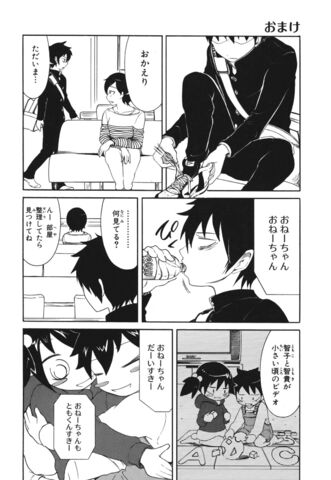 File:WataMote Manga Chapter V01 Omake.jpg