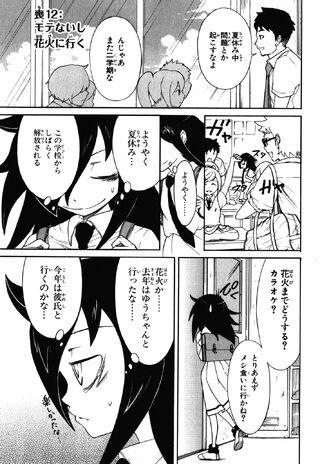 WataMote Manga Chapter 012