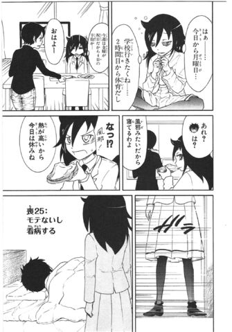 File:WataMote Manga Chapter 025.jpg