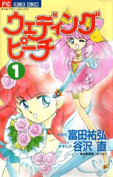 File:Wedding Peach manga vol 1.png