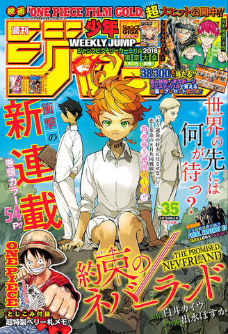 File:The Promised Neverland.png