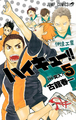Haikyu!! WSJ Volume 5