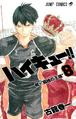 Haikyu!! WSJ Volume 8