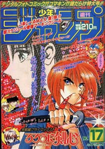 File:Issue 17 1997.jpg