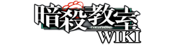 File:Assassination Classroom Wiki Wordmark.png