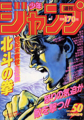 File:Issue 50 1986.jpg