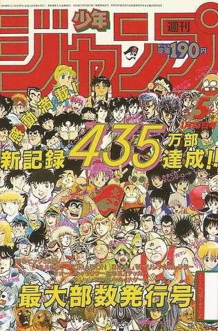File:Issue 5 1986.jpg
