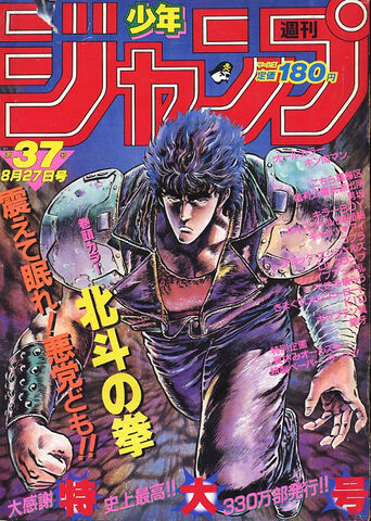 File:Issue 37 1984.jpg