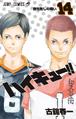 Haikyu!! WSJ Volume 14