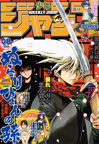 File:Issue 8 2010.jpg