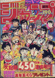 Issue 5 1987