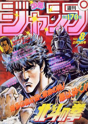 File:Issue 8 1986.jpg