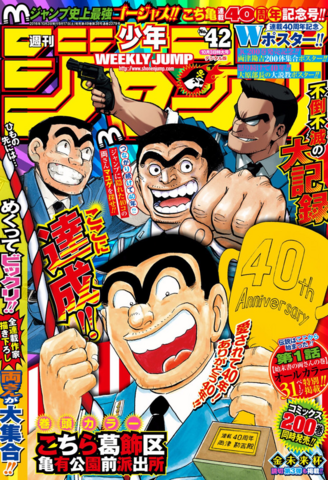 File:Weekly Shonen Jump Issue 42 2016.png