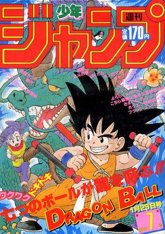 File:Dragon Ball.jpg