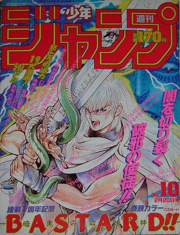File:Issue 10 1989.jpg