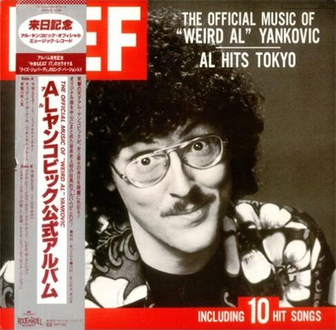 File:(AA) The Official Music Of Weird Al Yankovic.jpg