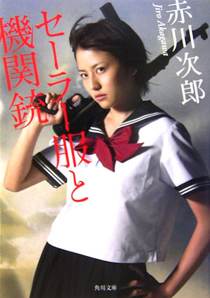 File:The Yakuza Girl.jpg