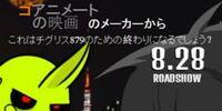 Tigrus879 the movie 3, Japan Rising