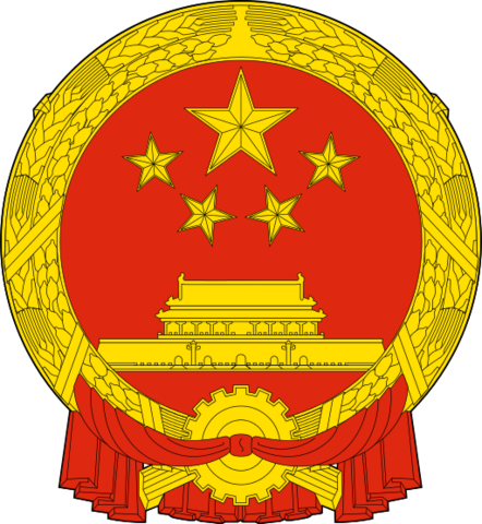 File:National Emblem of the People's Republic of China.png