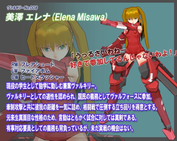 File:Elena Misawa 01.png