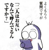 Warashi-kun