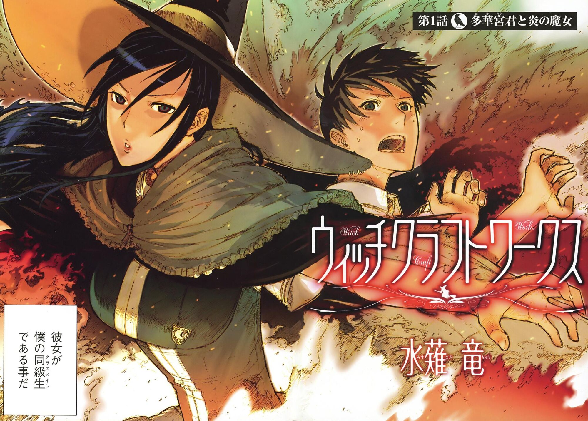 witch craft works witch craft works chapter 1 witch craft works wiki 3246