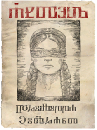 Wanted noticed posters 01.png