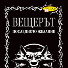 Болгарське видання (2008)