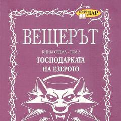 Bulgarian edition - v.2