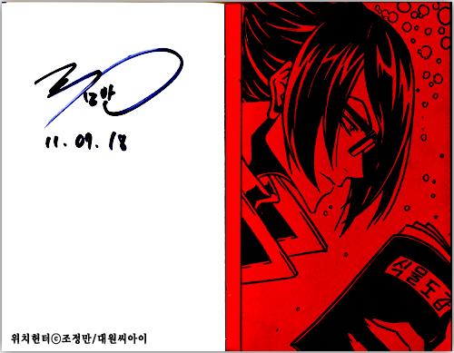 File:Tarras Red Autograph 2.jpg