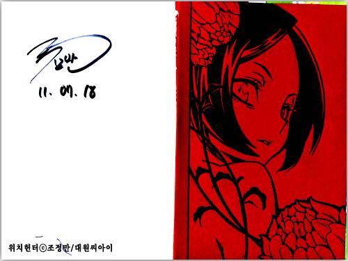 File:Visul Red Autograph.jpg