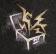 Trap Voltage Icon