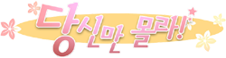 File:Dear Only You Don't Know Wordmark.png