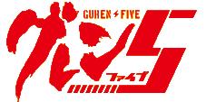 File:Guren Five Wiki.png