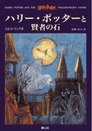 Harrypotter1 japanese