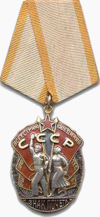 File:Order of the Badge of Honor.jpg