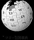 File:Wikipedia-logo-ja.png