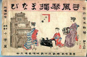 Kimono women play the harmonium,organetta, and accordion