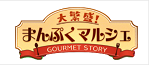 大繁盛! まんぷくマルシェ - 料理&経営の放置ゲーム Wikia